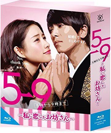 5→9(5時から9時まで)〜私に恋したお坊さん〜Blu-ray BOX (ブルーレイディスク)