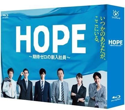 HOPE〜期待ゼロの新入社員〜 Blu-ray BOX (ブルーレイディスク)