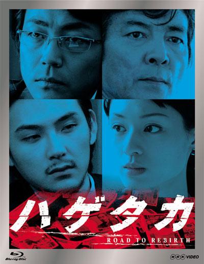 ハゲタカ Blu-ray Disc BOX (ブルーレイディスク)