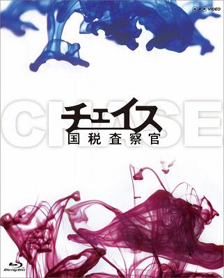 チェイス-国税査察官- Blu-ray BOX (ブルーレイディスク)