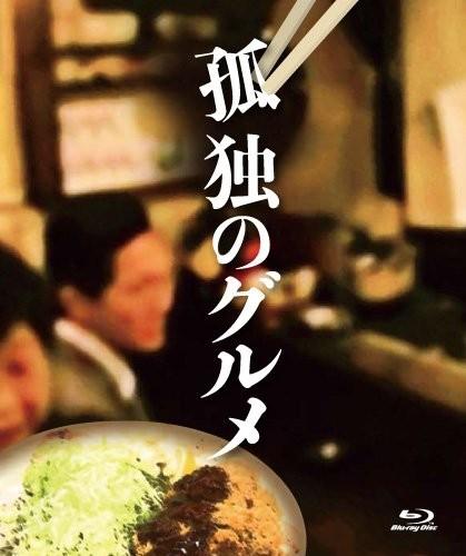 孤独のグルメ Blu-ray BOX (ブルーレイディスク)
