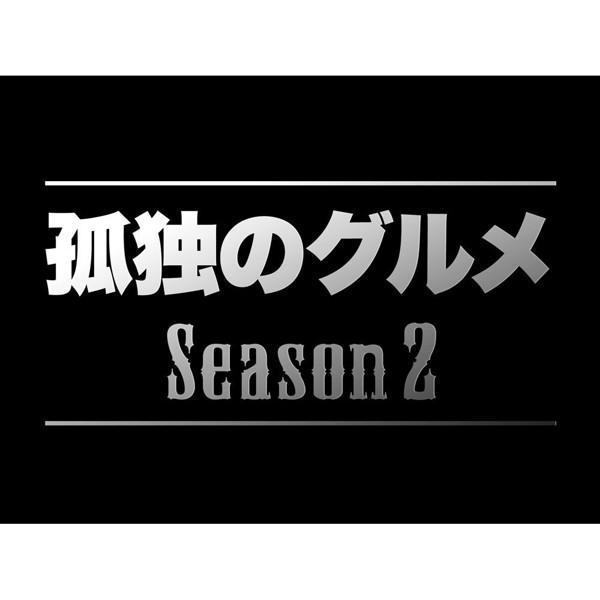 孤独のグルメ Season2 Blu-ray BOX (ブルーレイディスク)