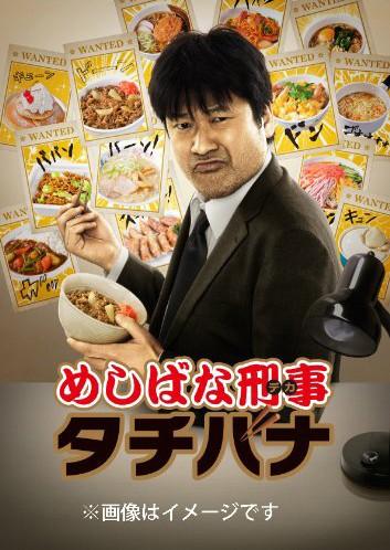 めしばな刑事タチバナ Blu-rayBOX (ブルーレイディスク)