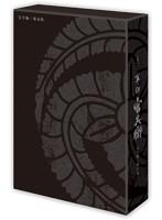 軍師官兵衛 完全版 第壱集 (ブルーレイディスク)