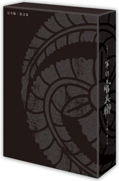 軍師官兵衛 完全版 第弐集 (ブルーレイディスク)
