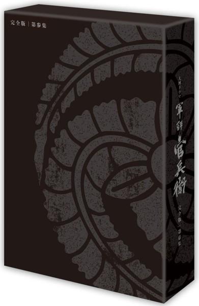 軍師官兵衛 完全版 第参集 (ブルーレイディスク)