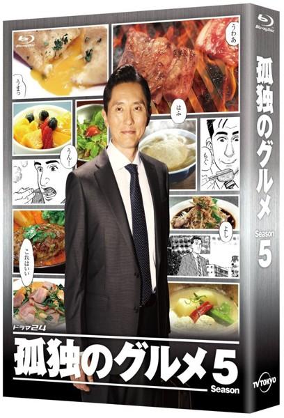 孤独のグルメ Season5 Blu-ray BOX (ブルーレイディスク)