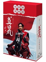 真田丸 完全版 第壱集[PCXE-60127][Blu-ray/ブルーレイ] 製品画像