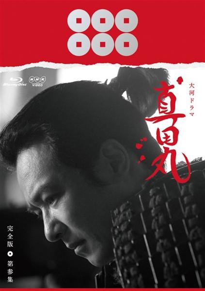 真田丸 完全版 第参集 (ブルーレイディスク)