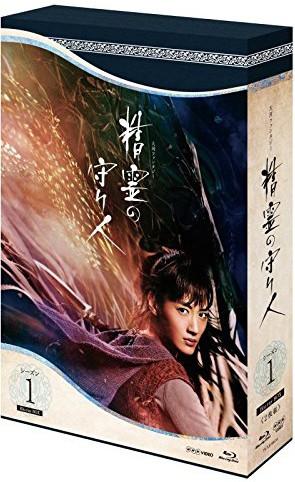 精霊の守り人 シーズン1 Blu-ray BOX (ブルーレイディスク)