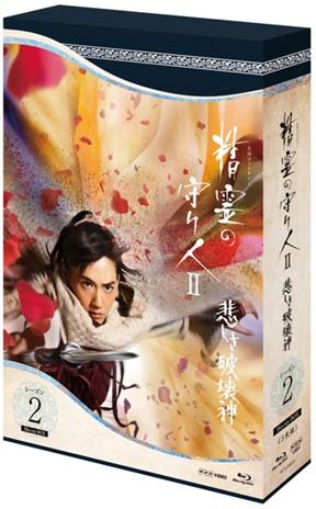 精霊の守り人 シーズン2 悲しき破壊神 Blu-ray BOX (ブルーレイディスク)