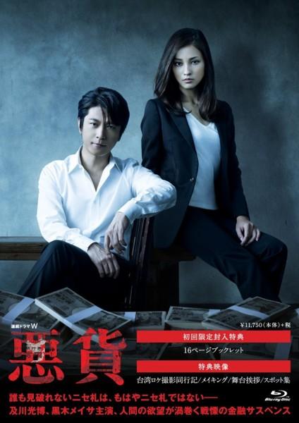連続ドラマW 悪貨 Blu-ray BOX (ブルーレイディスク)