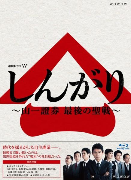 連続ドラマW しんがり〜山一證券 最後の聖戦〜Blu-ray BOX (ブルーレイディスク)