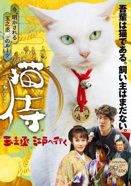 ドラマ「猫侍 玉之丞、江戸へ行く」