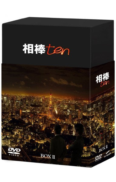 相棒 season 10 DVD-BOX II (6枚組)