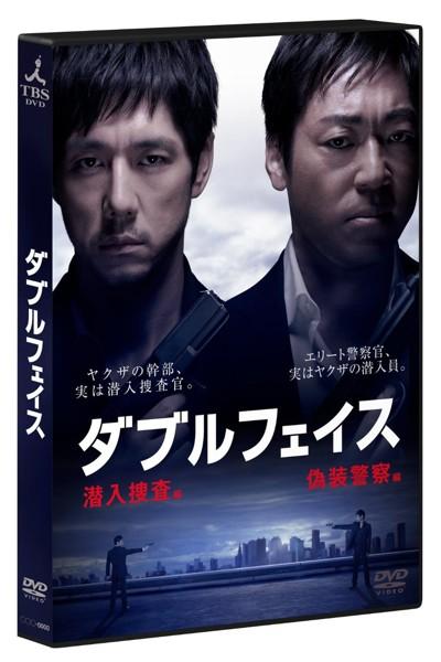 ダブルフェイス〜潜入捜査編・偽装警察編〜(2枚組)