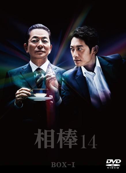 相棒 season 14 DVD-BOX 1