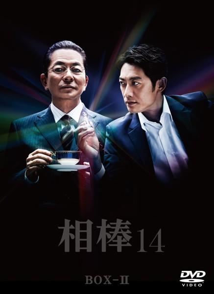 相棒 season 14 DVD-BOX 2