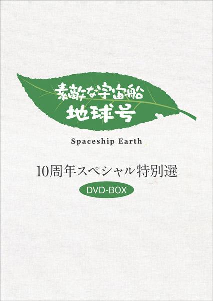 素敵な宇宙船地球号 10周年スペシャル特別選 DVD-BOX(3枚組)