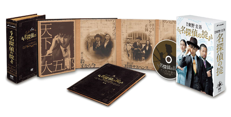 名探偵の掟 DVD-BOX (5枚組)