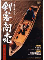 剣客商売 第1シリーズ 2