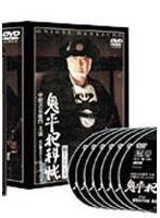 鬼平犯科帳 第7シリーズ DVD-BOX