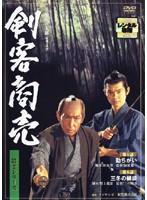 剣客商売 第2シリーズ 3
