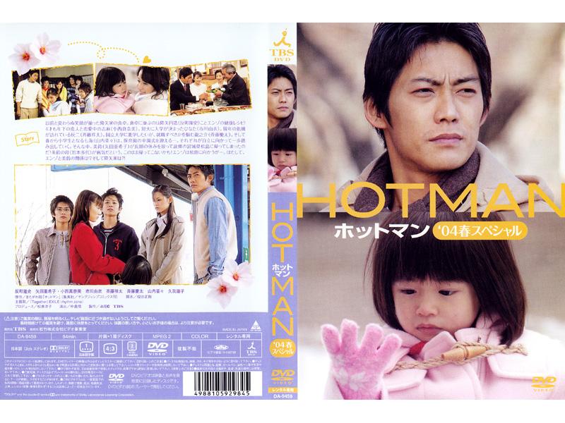 HOTMAN 04春スペシャル