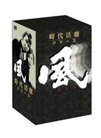 風 DVD-BOX(13枚組)