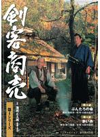剣客商売 第4シリーズ 2