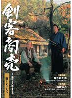 剣客商売 第4シリーズ 4