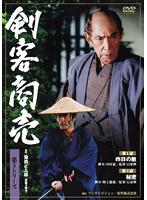 剣客商売 第5シリーズ 1