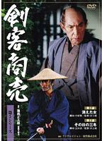 剣客商売 第5シリーズ 3