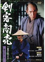 剣客商売 第5シリーズ 4