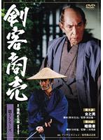 剣客商売 第5シリーズ 5