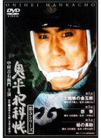 鬼平犯科帳 第5シリーズ(1〜3)