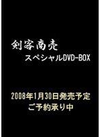 剣客商売スペシャルBOX