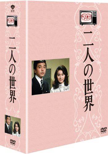 木下惠介生誕100年 木下惠介アワー 二人の世界 DVD-BOX