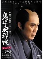 鬼平犯科帳 スペシャル〜一寸の虫