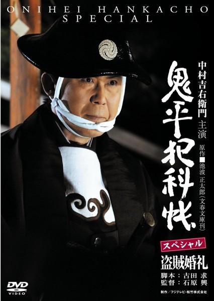 鬼平犯科帳 スペシャル〜盗賊婚礼