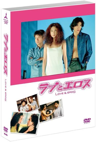 ラブとエロス DVD-BOX