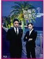 熱海の捜査官 Blu-ray BOX (ブルーレイディスク)