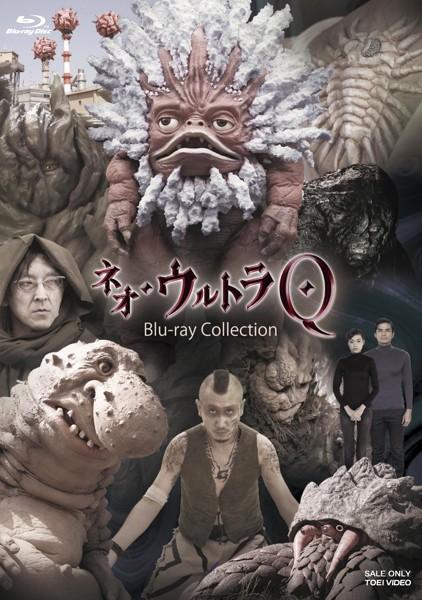 ネオ・ウルトラQ Blu-ray Collection (ブルーレイディスク)
