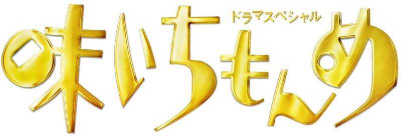 ドラマスペシャル 味いちもんめ 2013 (ブルーレイディスク)