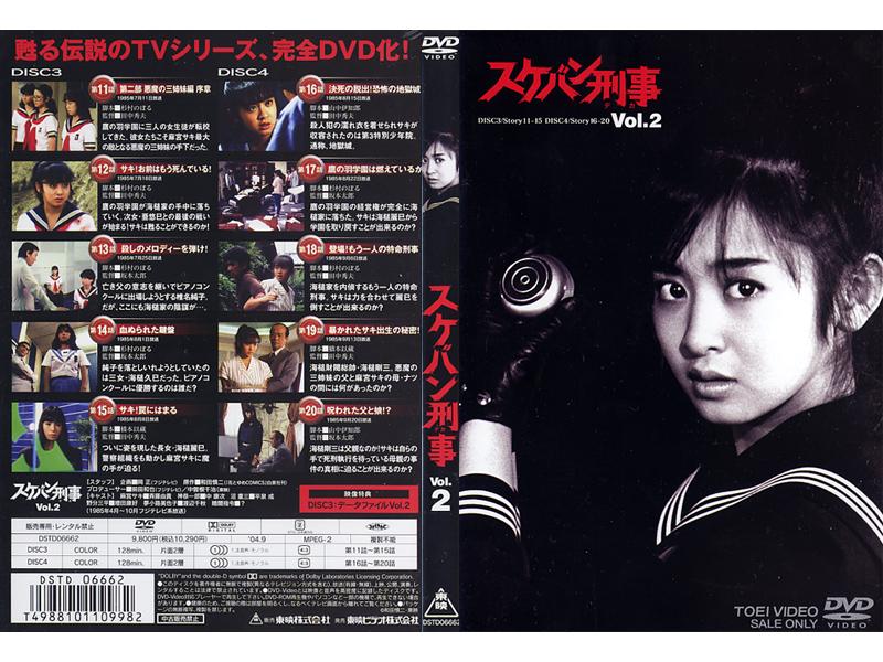 スケバン刑事 VOL.2