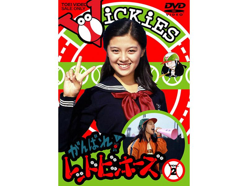 がんばれ!レッドビッキーズ VOL.2