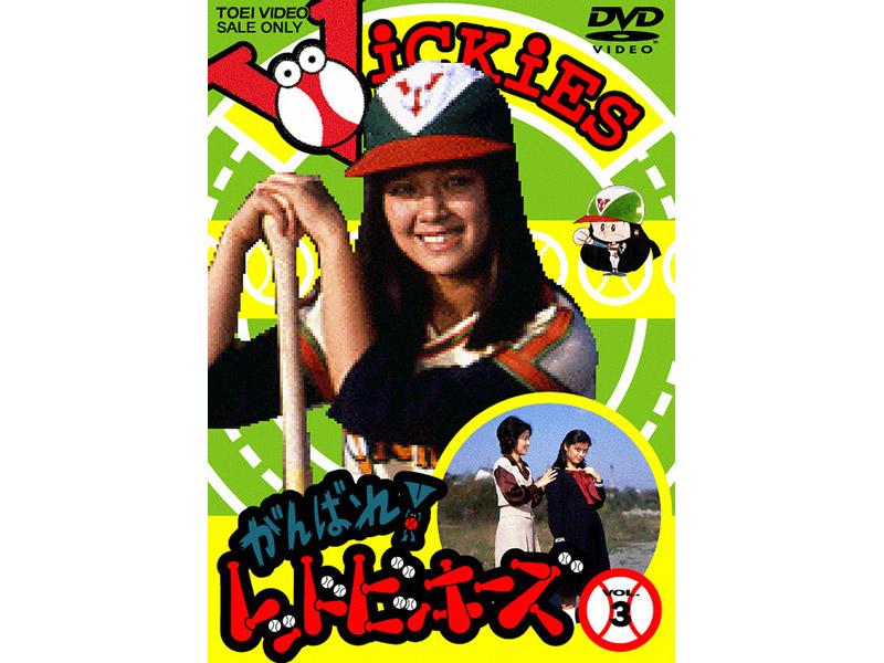 がんばれ!レッドビッキーズ VOL.3