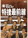 特捜最前線 BEST SELECTION VOL.32