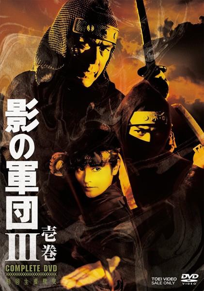影の軍団3 COMPLETE DVD 壱巻(初回生産限定版)