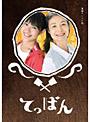 �ƤäѤ� ������ DVD-BOX 2